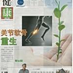 2014 05 22_Nanyang (Front) Cartilage Regeneration_lr