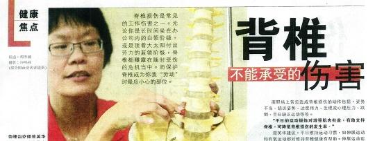 [南洋商报] 【健康焦点】 劳动不受伤